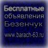 Бесплатные интернет-объявления в городе Безенчук самарской области