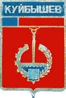 Герб города Куйбышев - прежнее название Самары