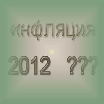 Будет ли инфляция в 2012 году?