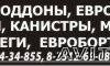 Фото объявления - Куплю мешки п/п, биг-беги, еврокубы, емкости, канистры,евроборта.