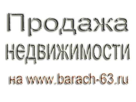 знакомства в с борское самарской области