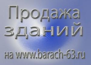 Аренда и продажа зданий в Москве на сайте фото