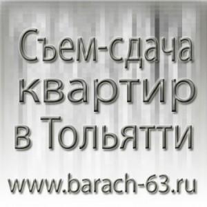 Съем-сдача квартир в аренду в Тольятти автозаводского района фото