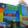 Фото объявления - Продажа готового бизнеса в Саратове действующий бильярдный клуб