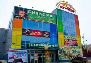 Продам бильярдный клуб в Саратове фото