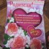 Продам свадебные украшения в поселке Безенчук