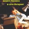 Фото объявления - SEO, раскрутка и продвижение сайтов в Тольятти