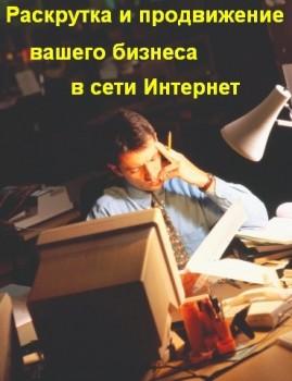 SEO раскрутка сайтов в Тольятти