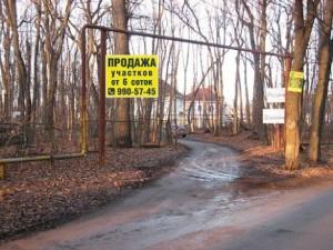 Продажа земельного участка Самара, Кировский район фото