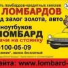 Фото объявления - Займы под залог в «Союзе ломбардов»