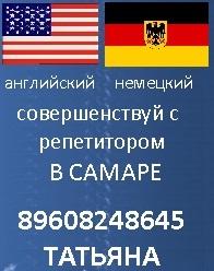 Фото объявления репетитор английского и немецкого языка в Самаре