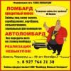 Фото объявления - Союз ломбардов – займы под залог автомобиля