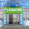 Фото объявления - Сдаю в аренду торговые площади под cантехнику  и мебель в ЦСР Кубатура