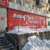 Фото объявления - Продам готовый бизнес – магазин в Самаре