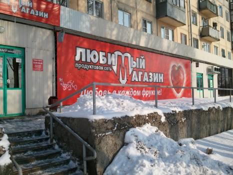 Продам действующий магазин в Самаре фото