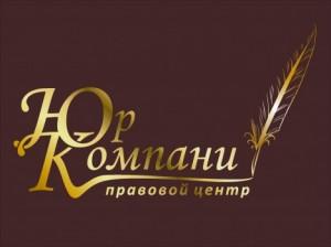 Фото логотип копании по оказанию юридических и бухгалтерских услуг в Самаре