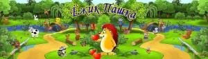 Фото развивающая детская игра в соцсети ежик Пашка