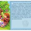 Детская игра в Интернете ежик Пашка
