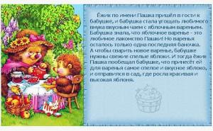Фото сюжета детской игры про ежика Пашку