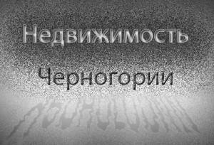 Продажа недвижимости Черногория