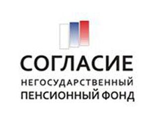 Негосударственный пенсионный фонд Согласие логотип фото
