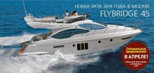 Продажа моторных яхт б/у с фото