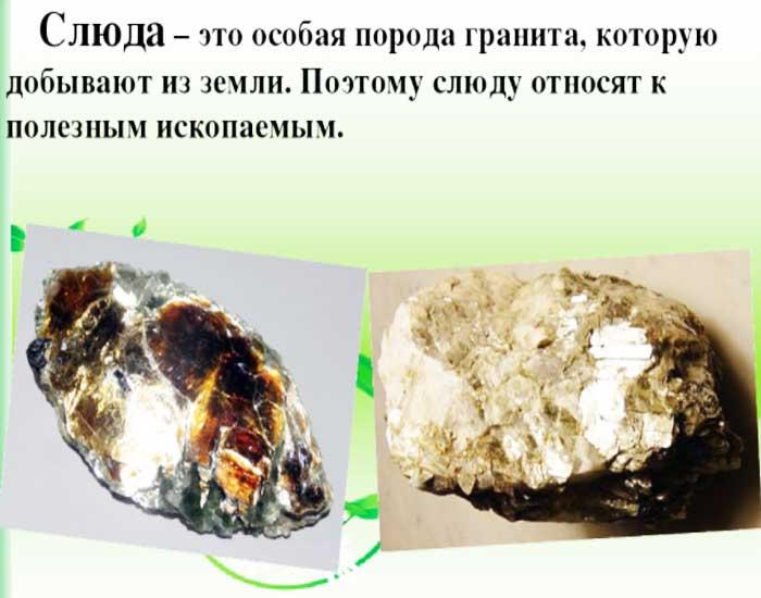 Фото минерала слюда