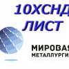 Фото объявления - Лист 10ХСНД, сталь 10ХСНД конструкционная низколегированная