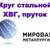 Фото объявления - Круг стальной ХВГ, пруток инструментальной стали ХВГ ГОСТ 5950-73