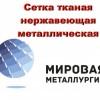 Фото объявления - Сетка тканая нержавеющая металлическая ГОСТ 3826-82