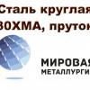 Фото объявления - Сталь круглая 30ХМА, пруток стальной 30ХМА, круг 30ХМА ГОСТ 4543-71
