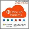 Фото объявления - Офис 365 Бизнес от 610 руб. в месяц